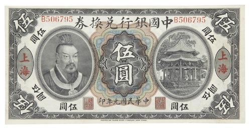 Emperor_Huang_ti_Banknote